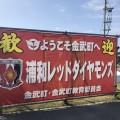 浦和レッズin沖縄キャンプを見に「金武町フットボールセンター」に行ってきた