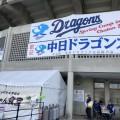 中日ドラゴンズ in沖縄キャンプを見に「北谷公園野球場」に行ってきた
