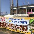 東北楽天ゴールデンイーグルスin沖縄キャンプを見に「金武町ベースボールスタジアム」に行ってきた