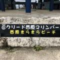 沖縄県民のお馴染みビーチ「西原きらきらビーチ」に行ってきた