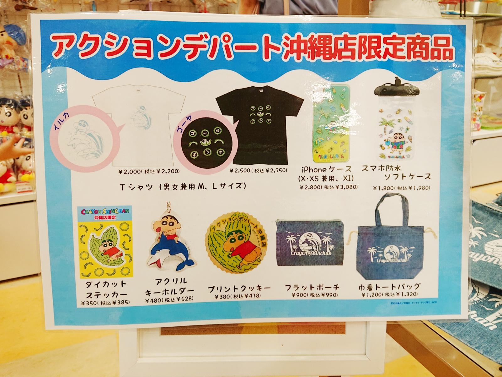 クレヨンしんちゃん沖縄店04