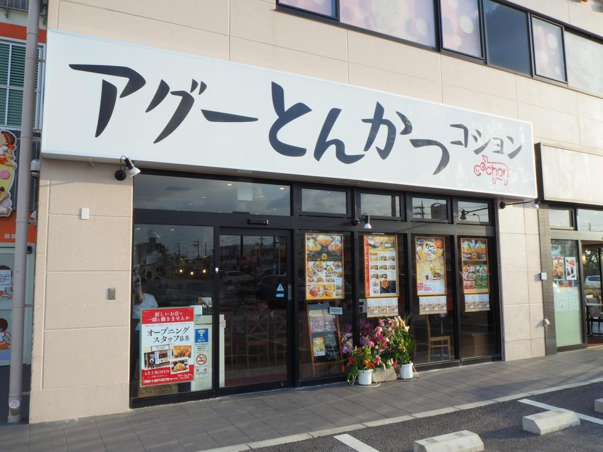 アグーとんかつコション 読谷店
