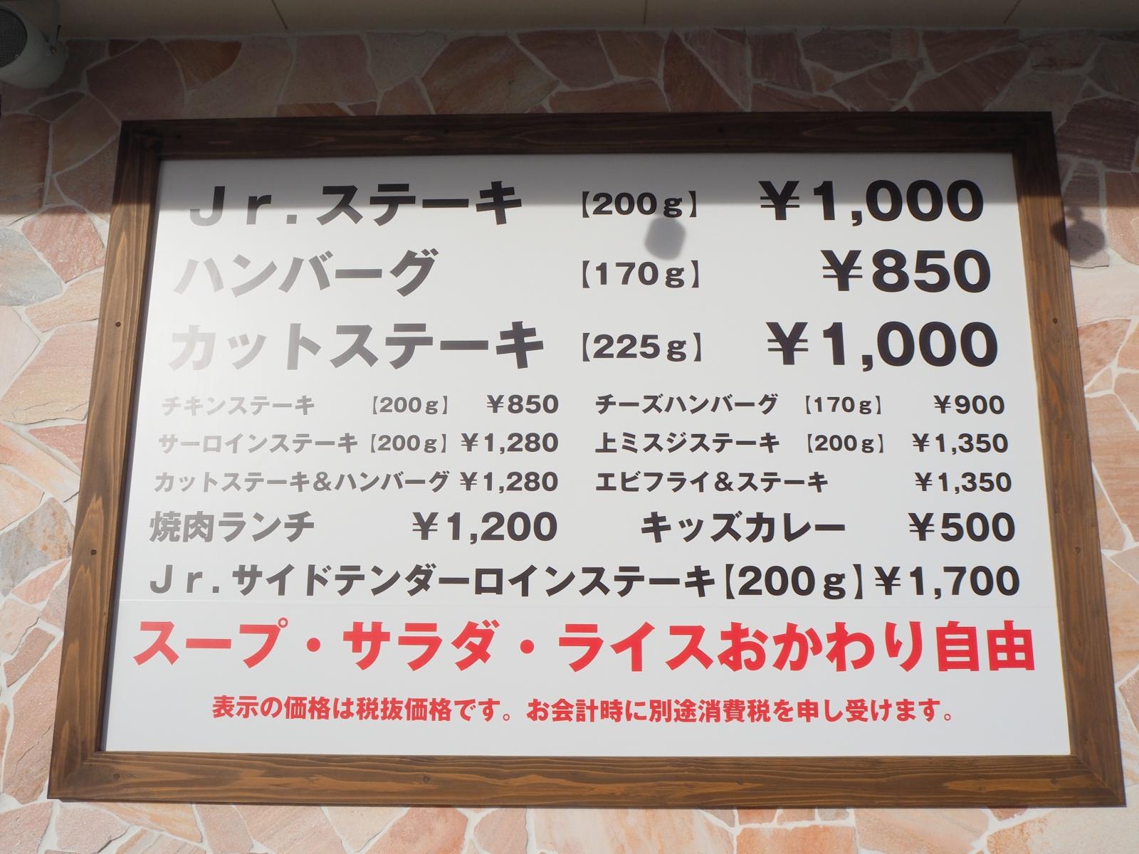 ステーキハウス88 Jr.真嘉比店02
