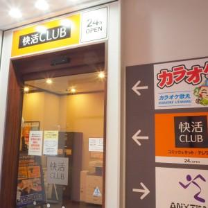 快活CLUB那覇小禄店05