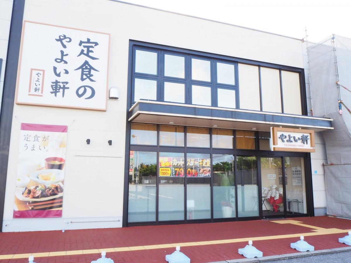 やよい軒 はにんす宜野湾店05